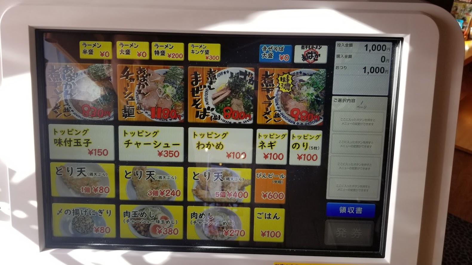 【仙台東口】煮干しラーメンあばかん本店の写真あれこれ