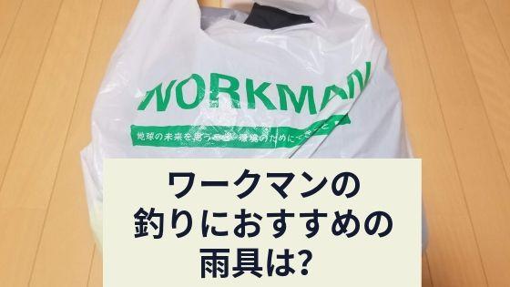 ワークマンのレジ袋
