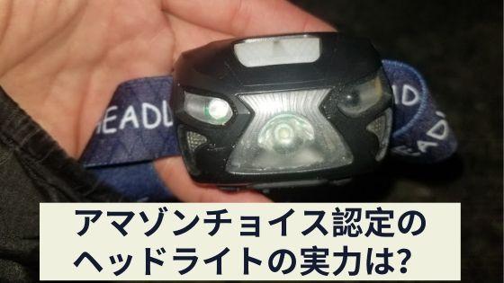 Amazonチョイス認定のヘッドライトの写真