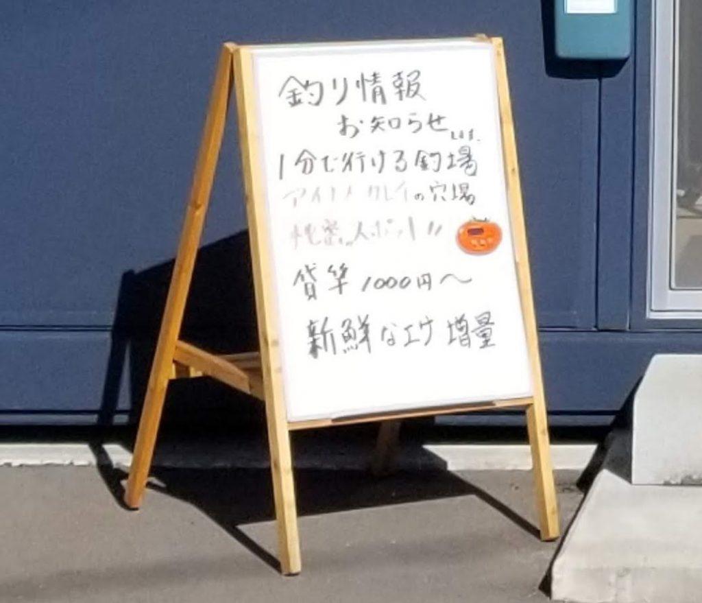 女川港の釣具店