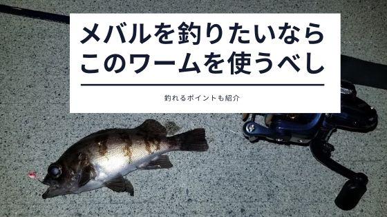 メバルが釣れるワームのご紹介