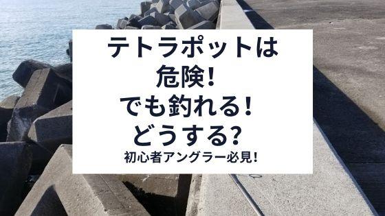 テトラポットでの釣りは危険