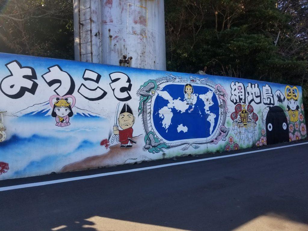 網地島へ到着の看板の写真