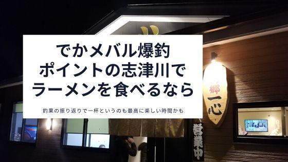 志津川の釣り後に食べたいラーメンやさん