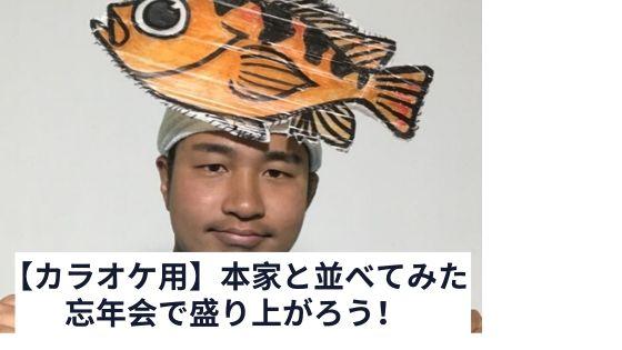 魚芸人ハットリさん