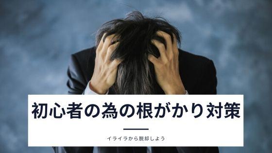 根がかりして頭を抱える男性の写真