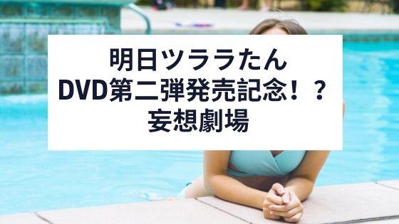 明日ツララさんのdvd発売記念記事