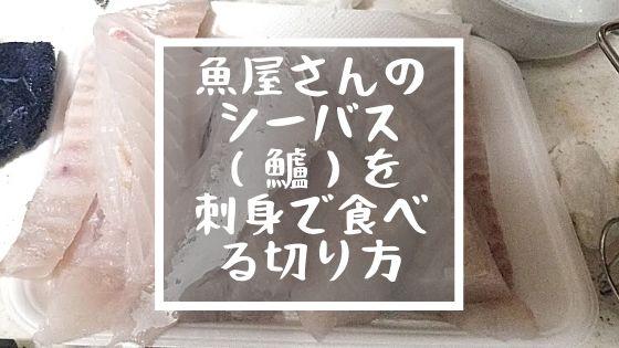 シーバス(鱸)を刺身で食べる切り方タイトル