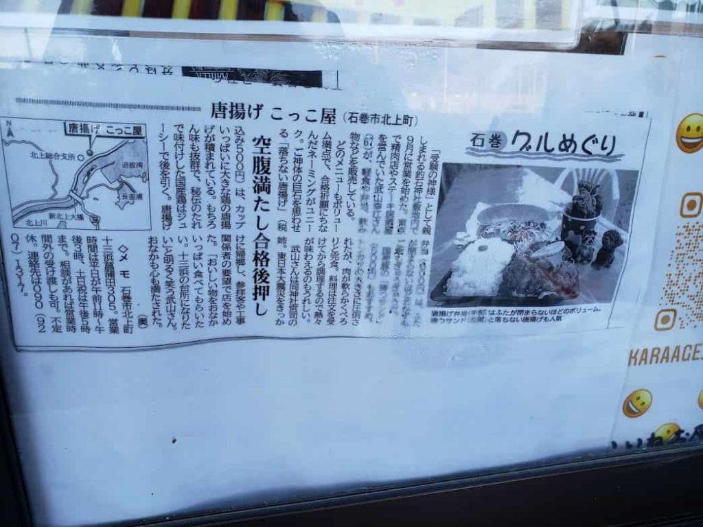 追波川近辺で新聞に紹介された飲食店はこっこ屋