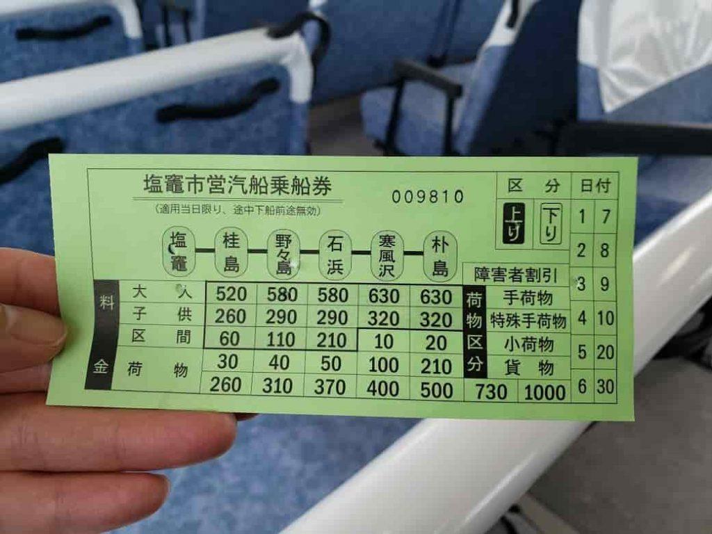 浦戸諸島の切符の写真